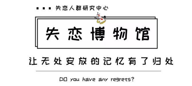 云南失恋博物馆