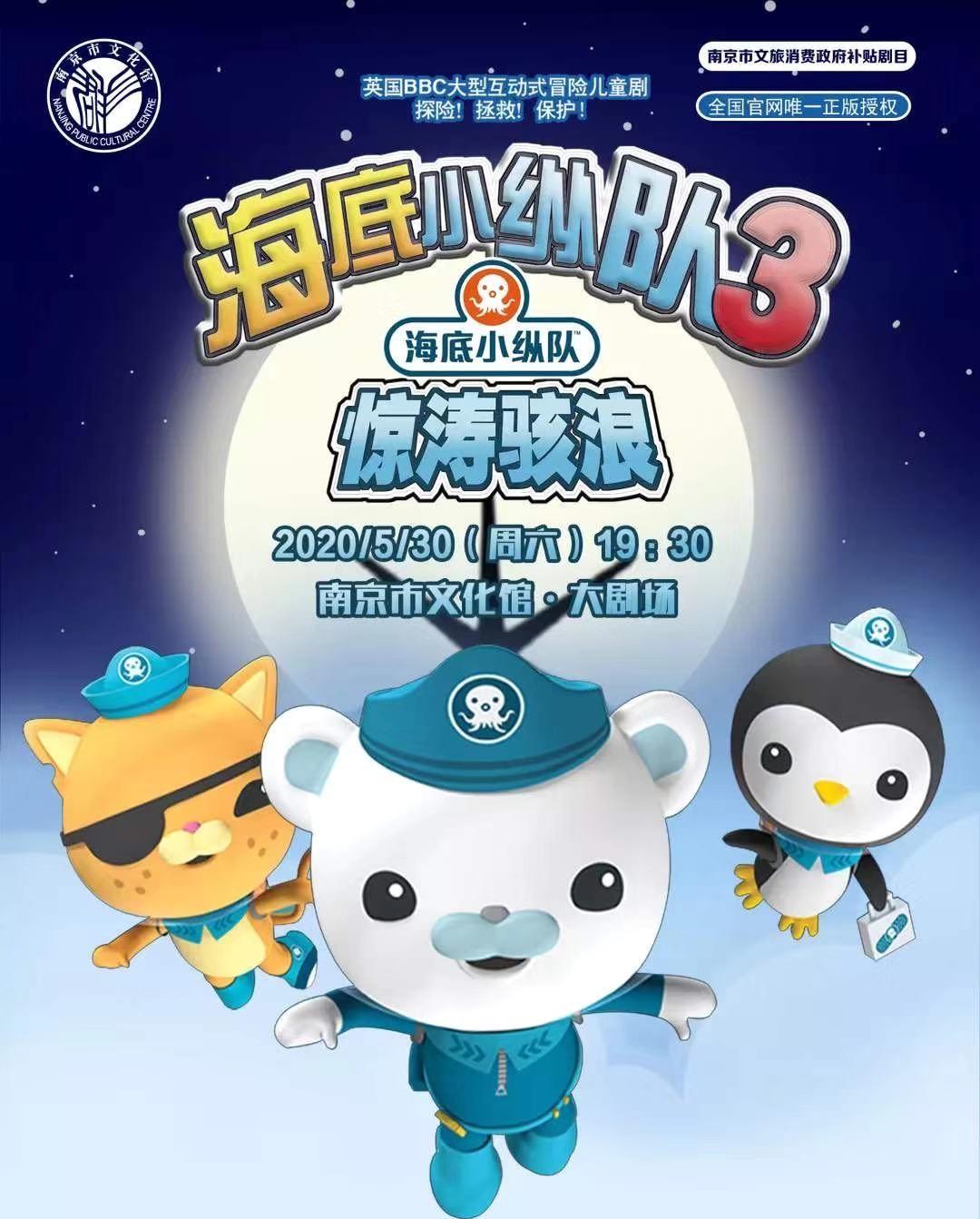 儿童剧《海底小纵队3惊涛骇浪》南京站