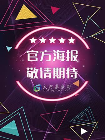 话剧《如梦之梦》上海站