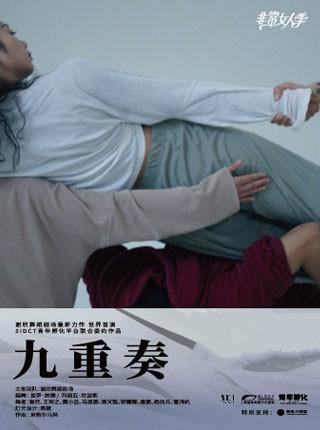【上海】谢欣舞蹈剧场《九重奏》世界首演
