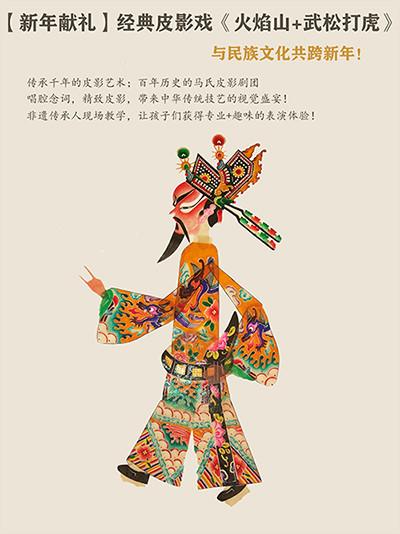 皮影戏《火焰山+武松打虎》上海站