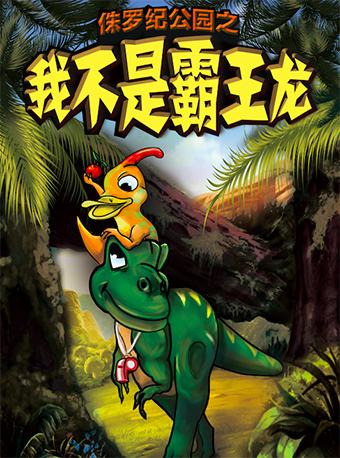 原创儿童剧《侏罗纪公园・我不是霸王龙》苏州站