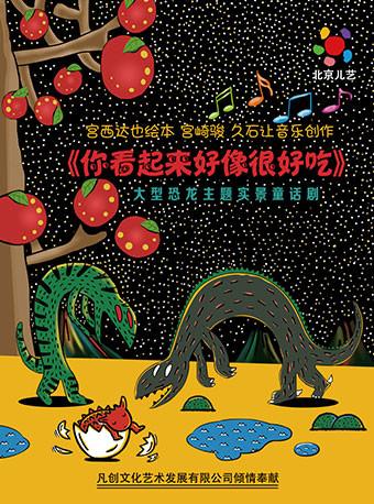 凡创文化・大型恐龙主题实景童话剧《你看起来好像很好吃》西安站