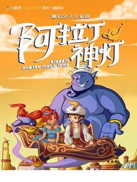 魔幻亲子儿童剧《阿拉丁神灯》---济南站