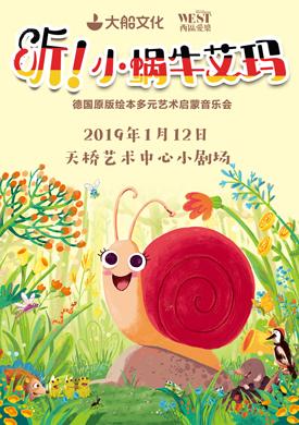 大船文化・德国原版绘本多元艺术启蒙音乐会 《听!小蜗牛艾玛》北京站