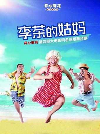 开心麻花爆笑舞台剧《李茶的姑妈》上海站