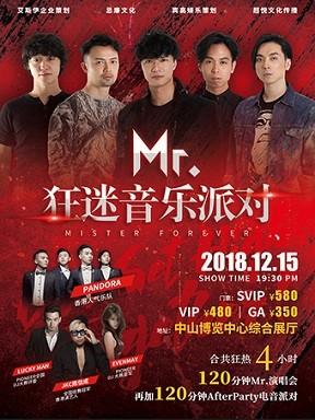 2018中山Mr.狂迷音乐派对