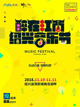 2018醉在江南,绍兴音乐节