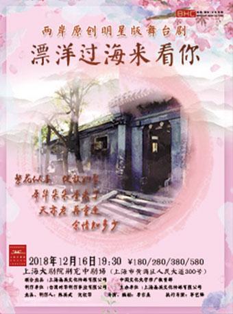 舞台剧《漂洋过海来看你》上海站