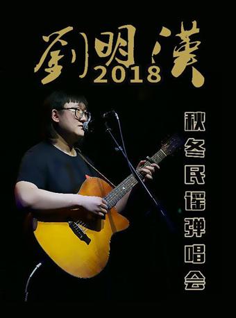 刘明汉秋冬民谣弹唱会成都站