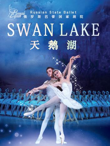 爱乐汇・俄罗斯芭蕾国家剧院芭蕾舞《天鹅湖》深圳站