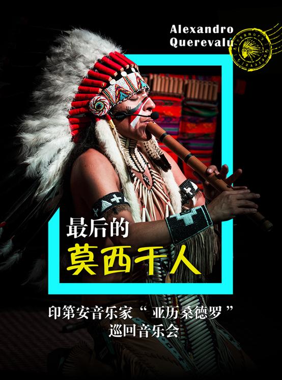 《最后的莫西干人》―印第安音乐家亚历桑德罗巡回音乐会-宁夏站