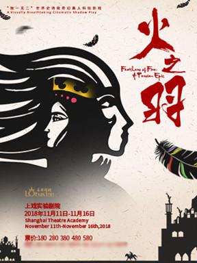 奇幻真人科技影戏《火之羽》上海站
