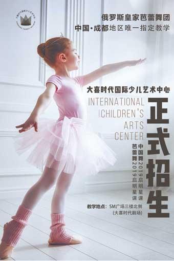 大喜时代国际少儿艺术中心2019启明星课