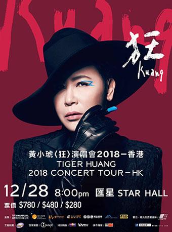 黄小琥香港演唱会
