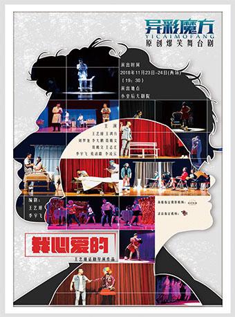 2018-异彩魔方 人气爆笑舞台剧《我心爱的》第五轮-郑州站