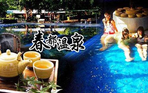 阳江春都温泉度假村