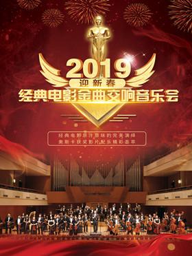 迎新春经典电影金曲交响音乐会上海站