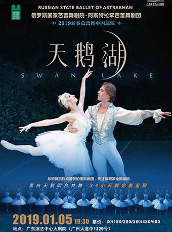 阿斯特拉罕芭蕾舞团《天鹅湖》广州站