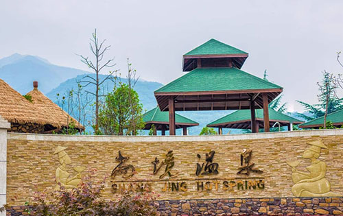 太白山尚境温泉