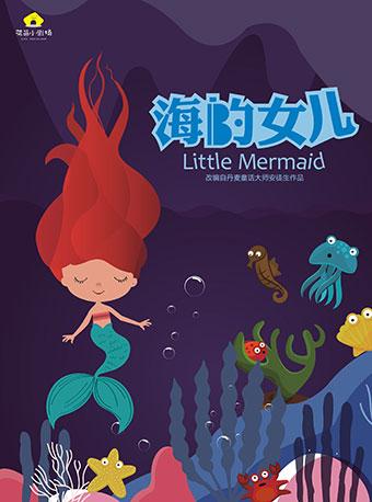 童话剧《海的女儿》成都站