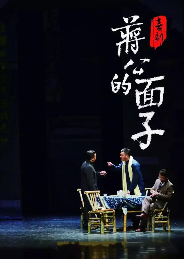 话剧《蒋公的面子》广州站