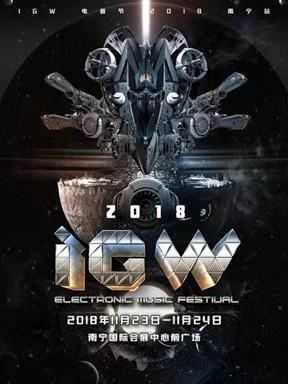iGW国际电音节南宁站