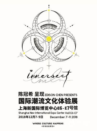 上海INNERSECT国际潮流文化体验展