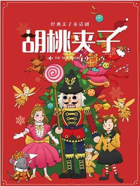 经典亲子童话剧《胡桃夹子》---宁波站