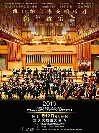 维也纳皇家交响乐团新年音乐会重庆站