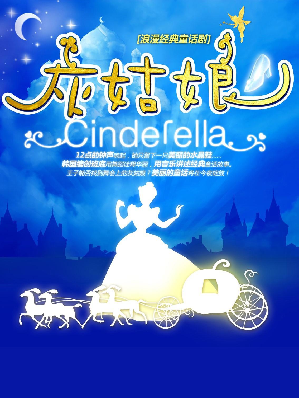 浪漫经典童话剧《灰姑娘》---济南站
