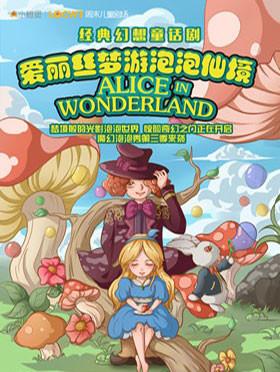 经典幻想童话剧《爱丽丝梦游泡泡仙境》---济南站