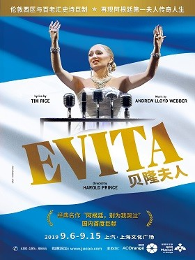 音乐剧史诗巨作《贝隆夫人》Evita上海站