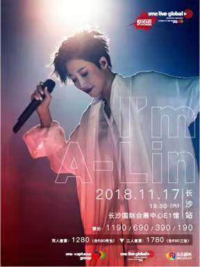 I'm A -Lin 世界巡回演唱会-长沙站