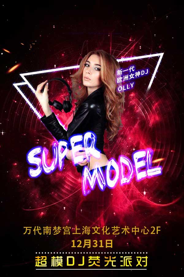2018上海跨年重磅活动 超模DJ荧光派对