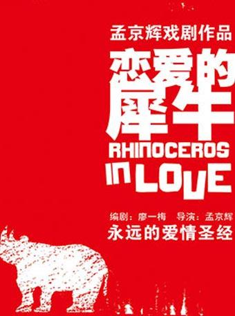 孟京辉《恋爱的犀牛》北京站