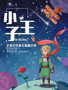 多媒体创意改编童话剧《小王子》-太原站