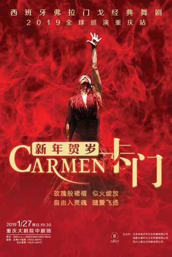 重庆舞剧《卡门》