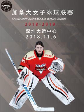2018/19 CWHL加拿大女子冰球联赛深圳站