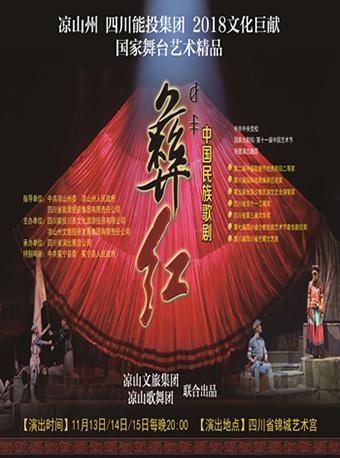 中国民族歌剧《彝红》成都站