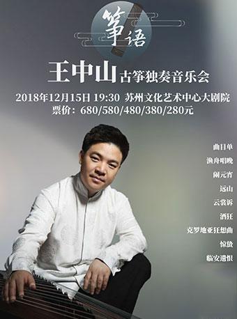 王中山古筝音乐会苏州站