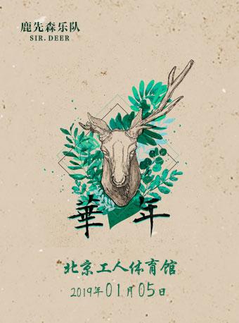 鹿先森北京演唱会