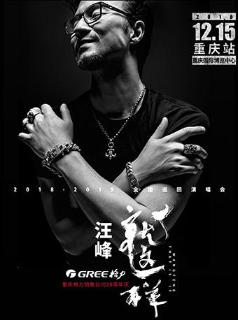 """重庆格力20周年庆 汪峰2018""""就这样""""巡回演唱会-重庆站"""
