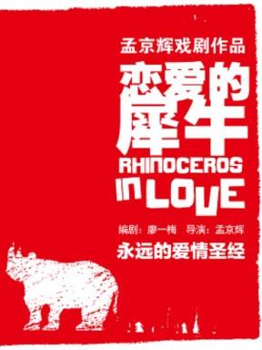 孟京辉《恋爱的犀牛》长沙站