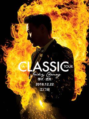 2018[A CLASSIC TOUR 学友・经典]世界巡回演唱会-江门站