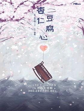 话剧《杏仁豆腐心》上海站