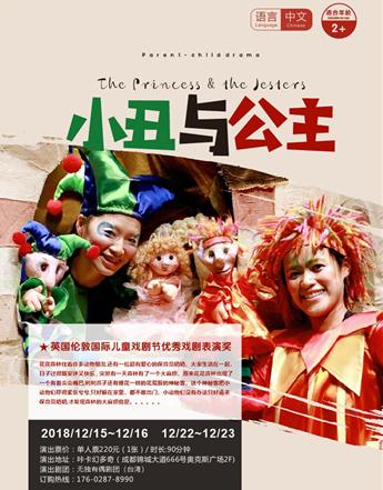 台湾温情偶剧 《小丑与公主》成都站
