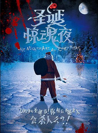 """""""向阿加莎致敬"""" 圣诞经典悬疑推理剧《圣诞惊魂夜》杭州站"""
