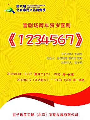 雷剧场跨年贺岁喜剧《1234567》北京站