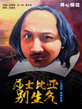 开心麻花爆笑舞台剧《莎士比亚别生气》深圳站